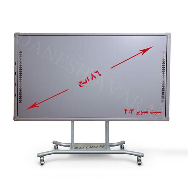 فناوری جدید برد هوشمند در ارائه مطلب و جلسات دانشگاه و...