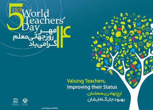 teacher-day